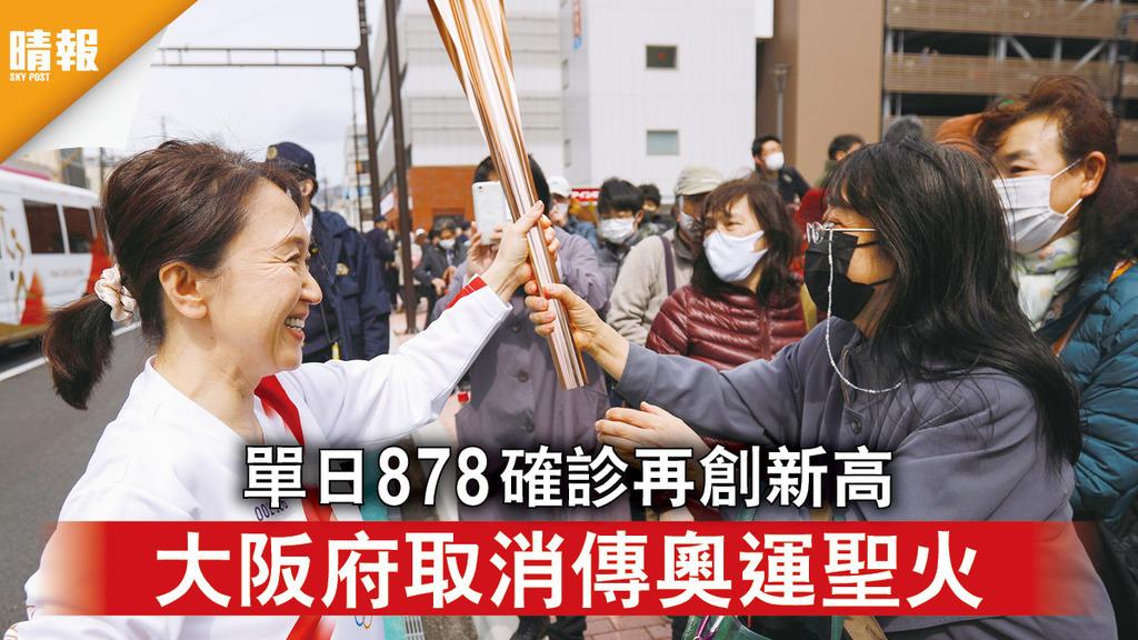 新冠肺炎 單日878確診再創新高 大阪府取消傳奧運聖火