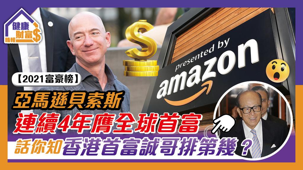 【2021富豪榜】亞馬遜貝索斯連續4年膺全球首富 話你知香港首富誠哥排第幾?