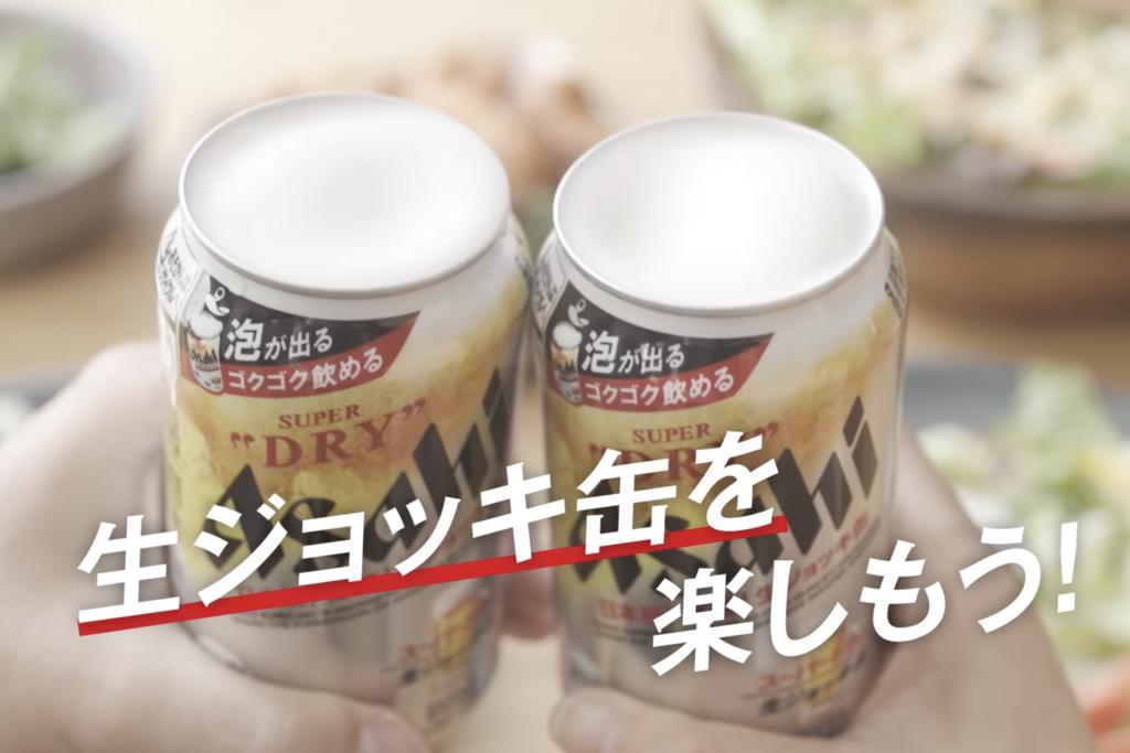 【日本啤酒】日本啤酒Asahi推出全開啤酒罐   打開罐出現滿滿氣泡好吸引!