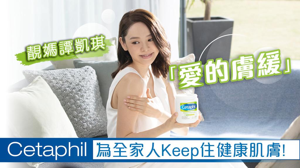 靚媽譚凱琪愛的膚緩: Cetaphil 為全家人Keep住健康肌膚!
