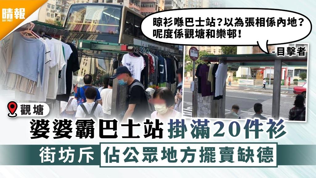 無公德心|婆婆霸巴士站掛滿20件衫 街坊斥佔公眾地方擺賣缺德