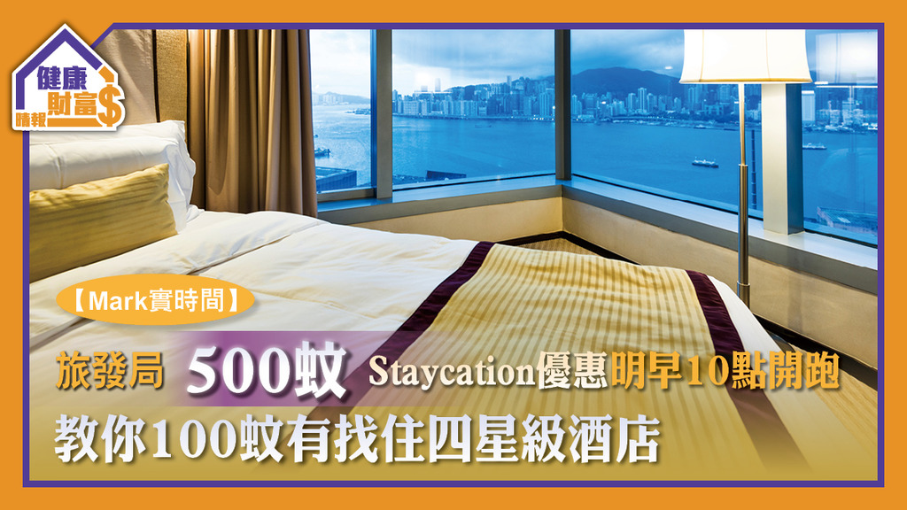 【Mark實時間】旅發局500蚊Staycation優惠明早10點開跑 教你100蚊有找住四星級酒店
