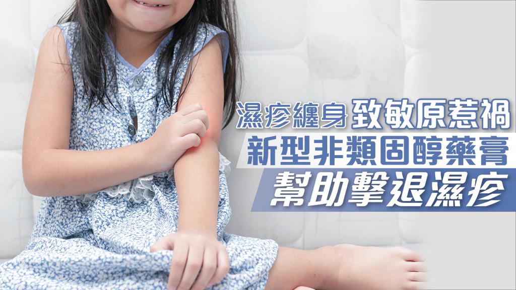 濕疹纏身致敏原惹禍 新型非類固醇藥膏幫助擊退濕疹