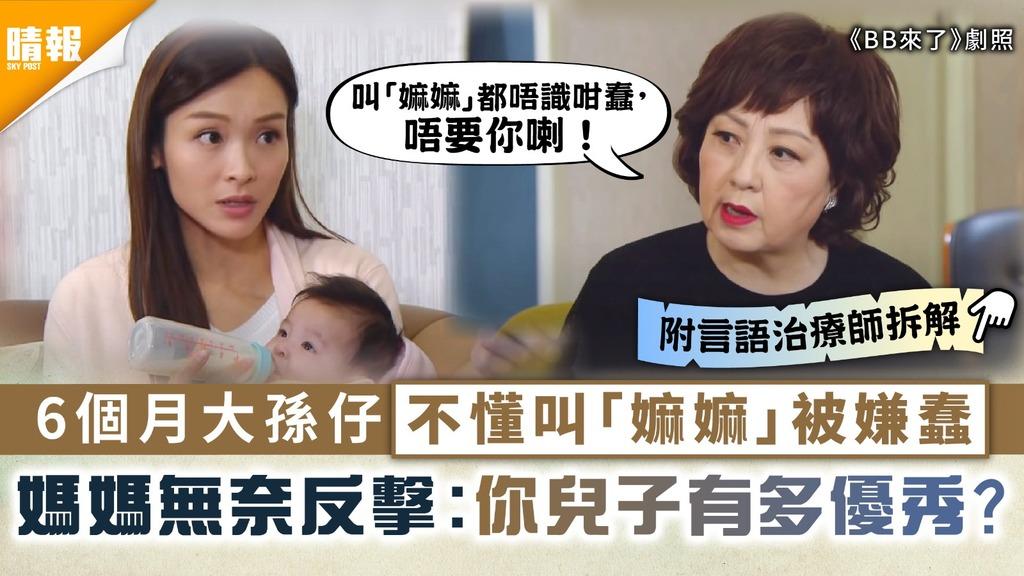 語言發展 | 6個月大孫仔不懂叫「嫲嫲」被嫌蠢 媽媽無奈反擊︰你兒子有多優秀?|附言語治療師拆解