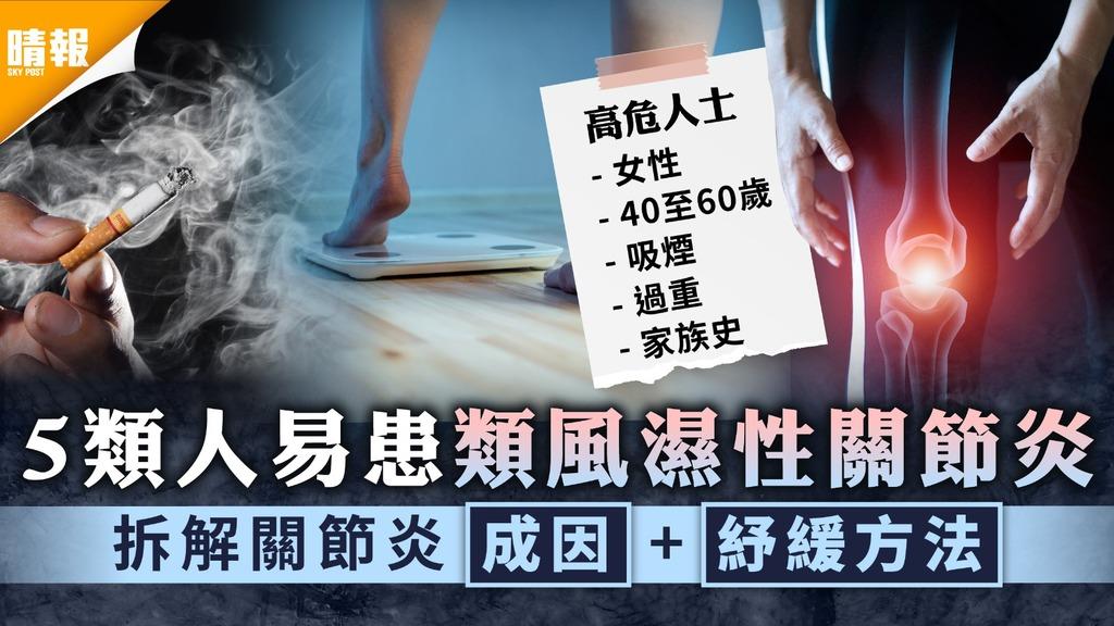類風濕性關節炎   5類人易患類風濕性關節炎 拆解關節炎成因+紓緩方法