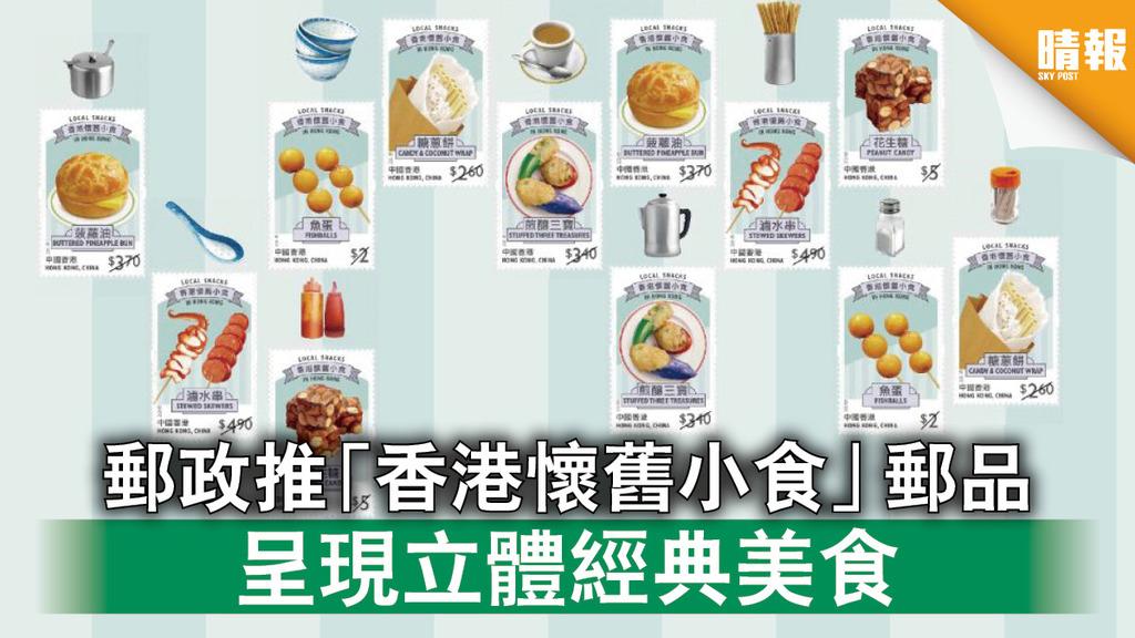 集郵收藏 郵政推「香港懷舊小食」郵品 呈現立體經典美食