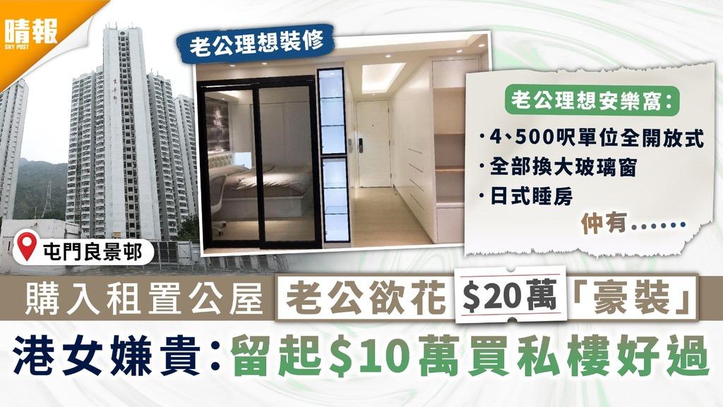 居住問題|購入租置公屋老公欲花$20萬「豪裝」 港女嫌貴:留起$10萬買私樓好過