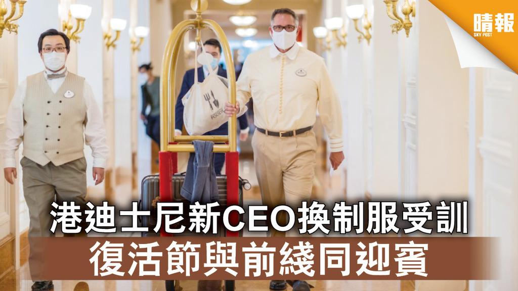 親身上場 港迪士尼新CEO換制服受訓 復活節與前綫同迎賓(多圖)