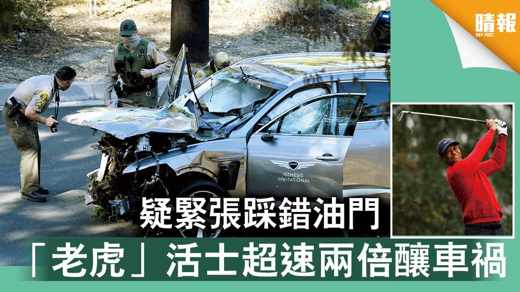 活士撞車|疑緊張踩錯油門 「老虎」活士超速兩倍釀車禍