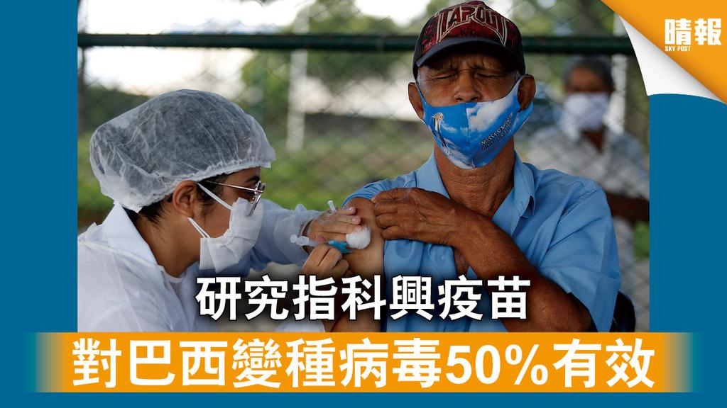 新冠疫苗|研究指科興疫苗 對巴西變種病毒50%有效