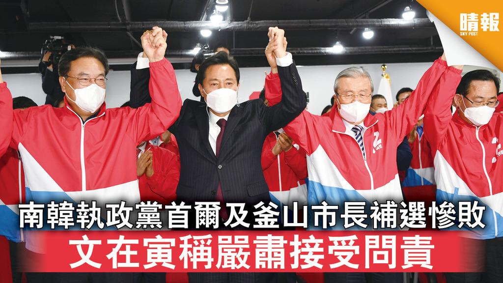 南韓補選 南韓執政黨首爾及釜山市長補選慘敗 文在寅稱嚴肅接受問責