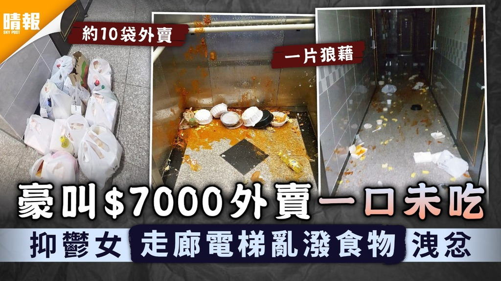 浪費食物|豪叫$7000外賣一口未吃 抑鬱女走廊電梯亂潑食物洩忿