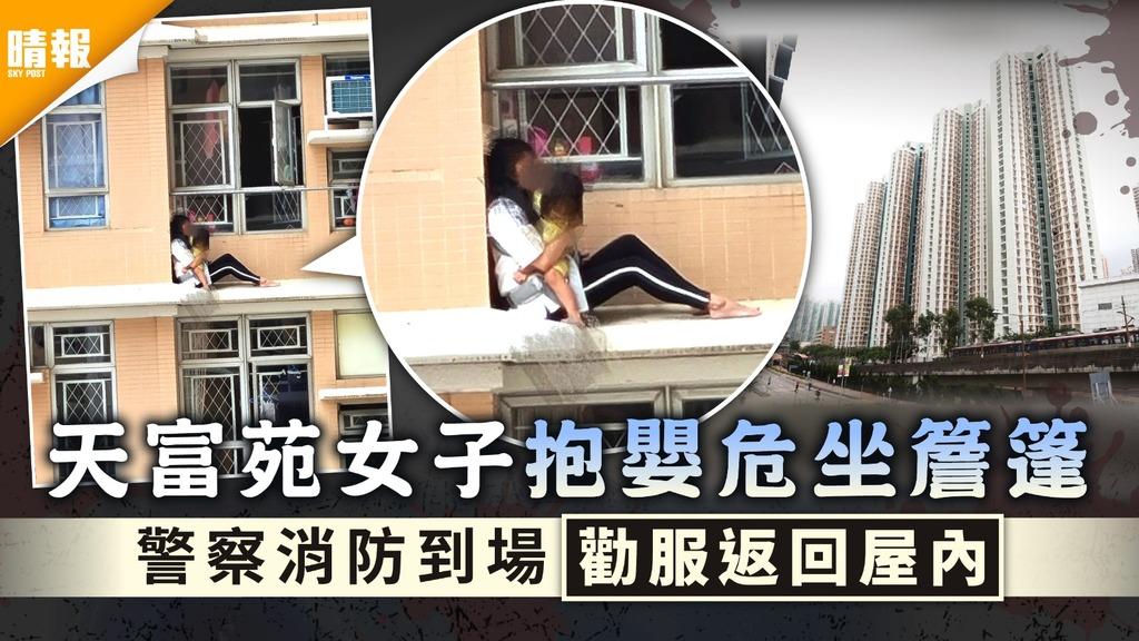抱B危坐|天富苑女子抱嬰危坐簷篷 警察消防到場勸服返回屋內