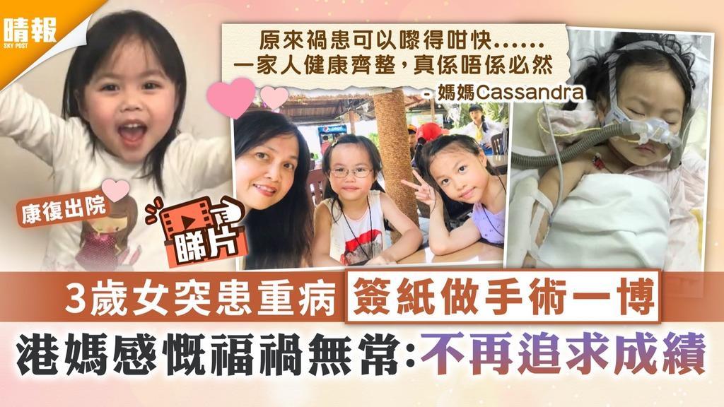 人生無常|3歲女突患重病簽紙做手術一博 港媽感慨福禍無常:不再追求成績