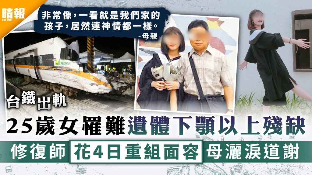 台鐵意外|25歲女罹難遺體下顎以上殘缺 修復師花4日重組面容母灑淚道謝