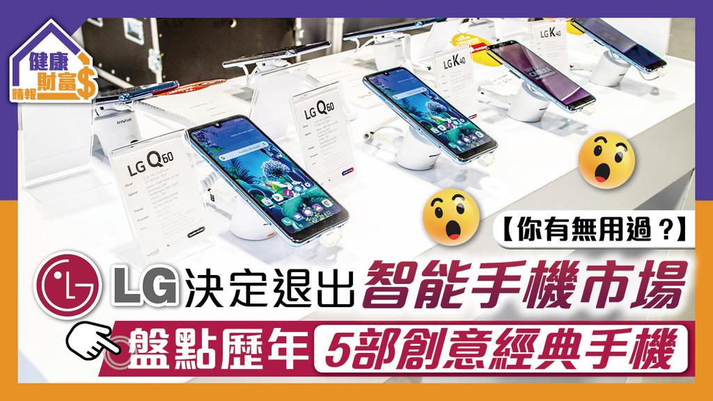 【你有無用過?】LG決定退出智能手機市場 盤點歷年5部創意經典手機
