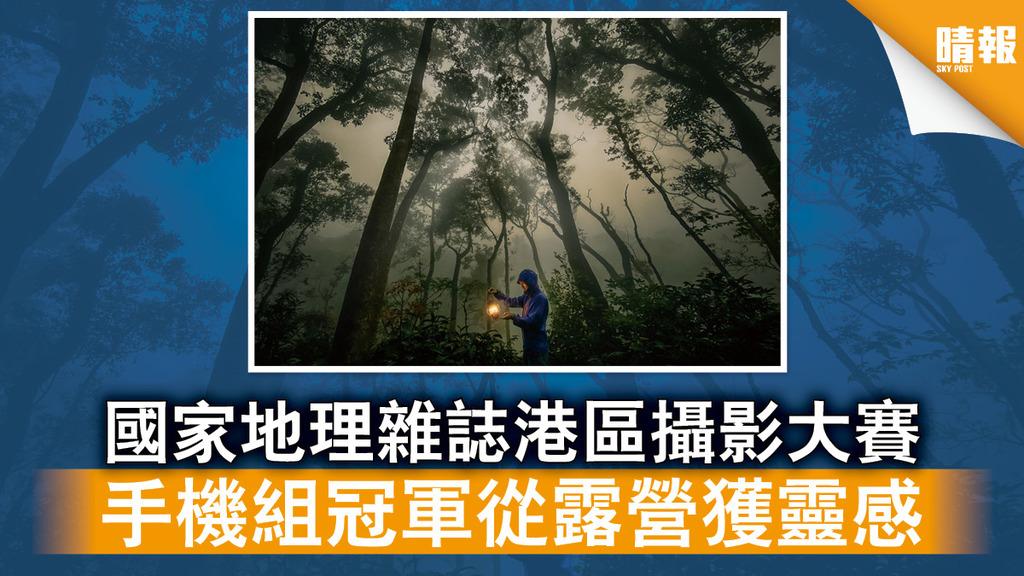 懾人美景|國家地理雜誌港區攝影大賽 手機組冠軍從露營獲靈感(多圖)