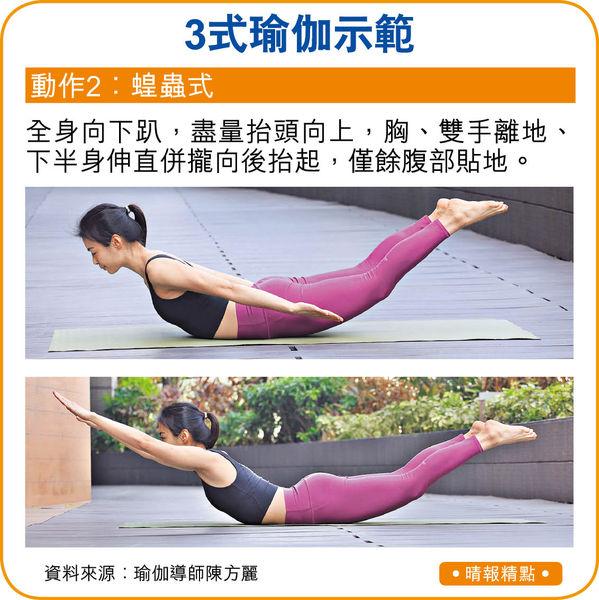 3式瑜伽 + 斷食法 塑身修腰