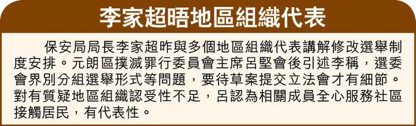 選舉修訂草案 下周三首讀 林鄭:不應視爭取提名為「屈辱」