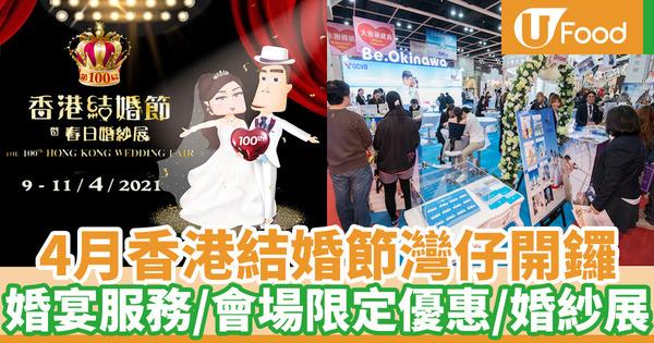 【婚展2021】4月香港結婚節灣仔會展開鑼 婚宴服務/會場限定優惠/結婚資訊