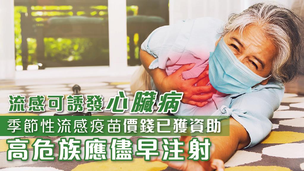 流感可以誘發心臟病 季節性流感疫苗價錢已經獲資助 高危族應儘早注射