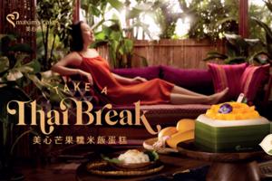 【芒果糯米飯蛋糕】美心西餅全新推出芒果糯米飯蛋糕!椰子糯米布丁/內層芒果流心醬