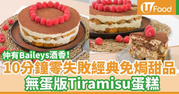 【提拉米蘇生日蛋糕】10分鐘3步製作零失敗簡易免焗甜品 無蛋版Baileys Tiramisu蛋糕