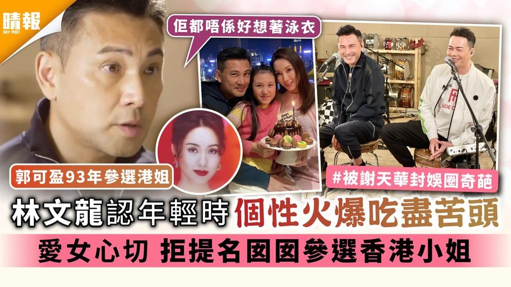 郭可盈93年參選港姐|林文龍認年輕時個性火爆吃盡苦頭 愛女心切拒提名囡囡參選香港小姐