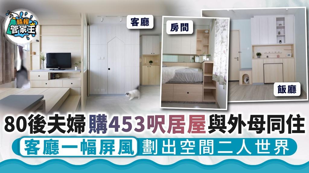 家居裝修︳80後夫婦購453呎居屋與外母同住 客廳一幅屏風劃出空間二人世界