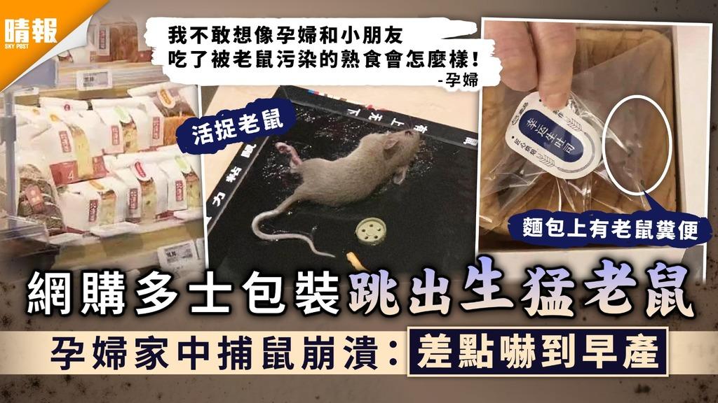 食用安全|網購多士包裝跳出生猛老鼠 孕婦家中捕鼠崩潰:差點嚇到早產