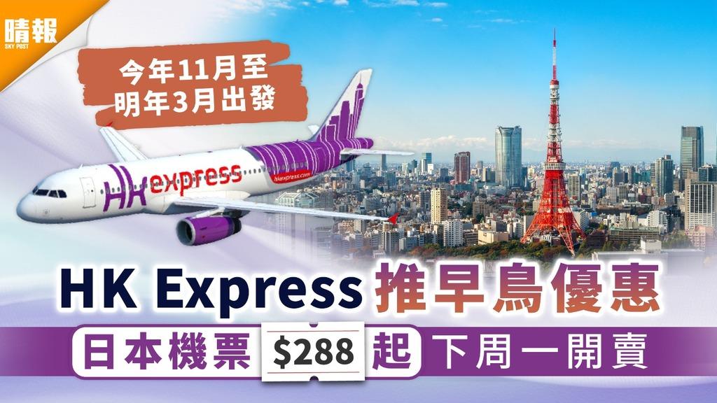 香港快運|HK Express推早鳥優惠 日本機票$288起下周一開賣【附訂購連結】