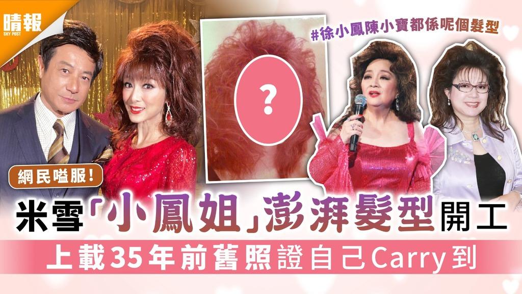 網民嗌服│米雪「小鳳姐」澎湃髮型開工 上載35年前舊照證自己Carry到