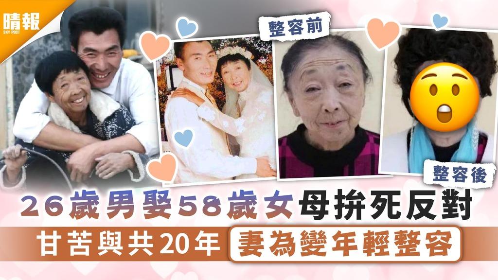 母子戀|26歲男娶58歲女母拚死反對 甘苦與共20年妻為變年輕整容
