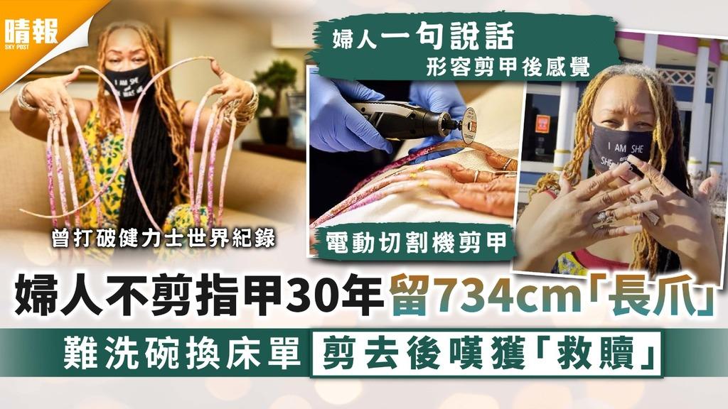 留長指甲|婦人不剪指甲30年留734cm「長爪」 難洗碗換床單剪去後嘆獲「救贖」