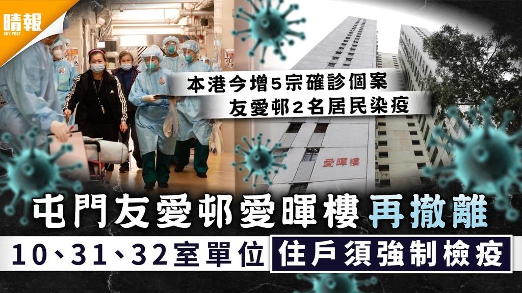 新冠肺炎|本港今增5宗確診友愛邨2居民染疫 愛暉樓再撤離10、31、32室住戶強制檢疫