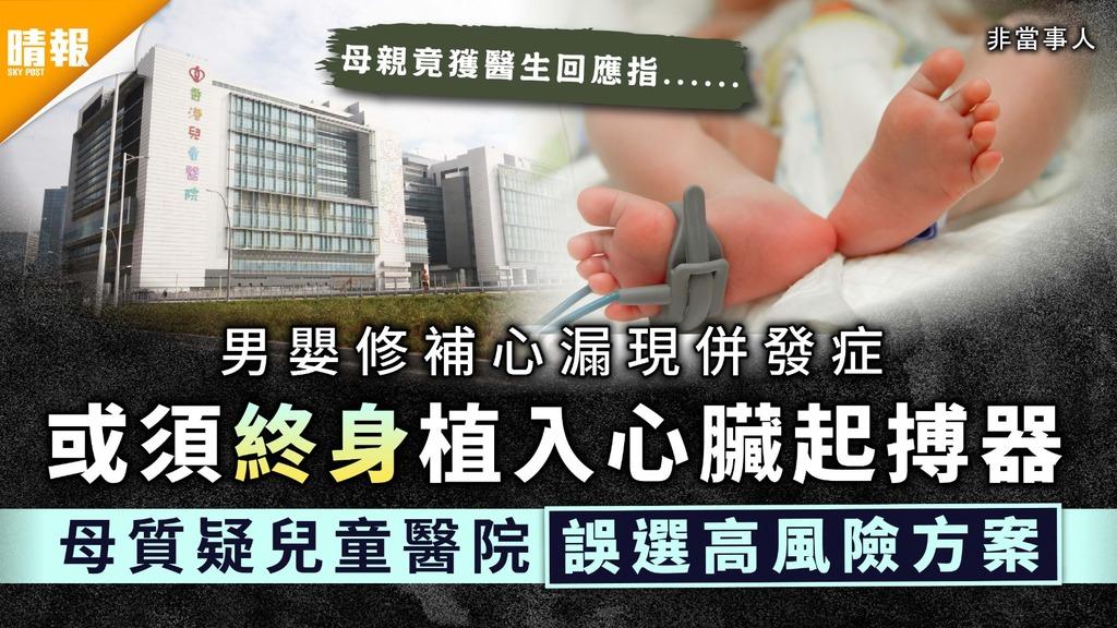 懷疑醫療失誤事件 男嬰修補心漏現併發症 或須終身植入心臟起搏器 母質疑兒童醫院誤選高風險方案