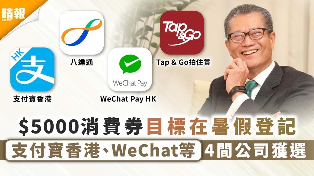 消費券 $5000消費券目標在暑假登記 支付寶香港、八達通、Tap & Go及WeChat 4間公司獲選