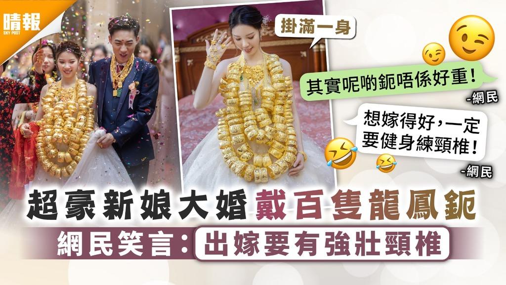 豪華婚禮|超豪新娘大婚戴百隻龍鳳鈪 網民笑言:出嫁要有強壯頸椎