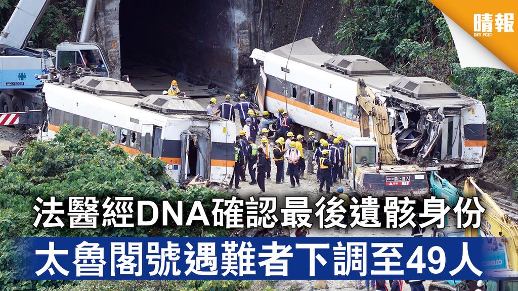 台鐵出軌|法醫經DNA確認最後遺骸身份 太魯閣號遇難者下調至49人