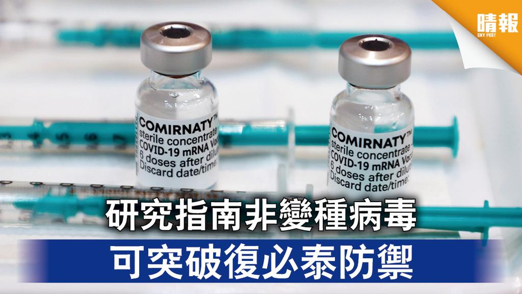 新冠疫苗|研究指南非變種病毒 可突破復必泰防禦