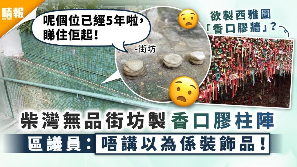 港版香口膠牆|柴灣無品街坊製香口膠柱陣 區議員:唔講以為係裝飾品