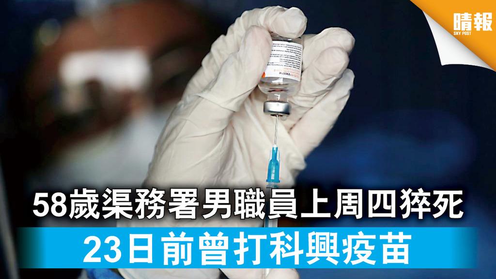 新冠疫苗丨58歲渠務署男職員上周四猝死 23日前曾打科興疫苗