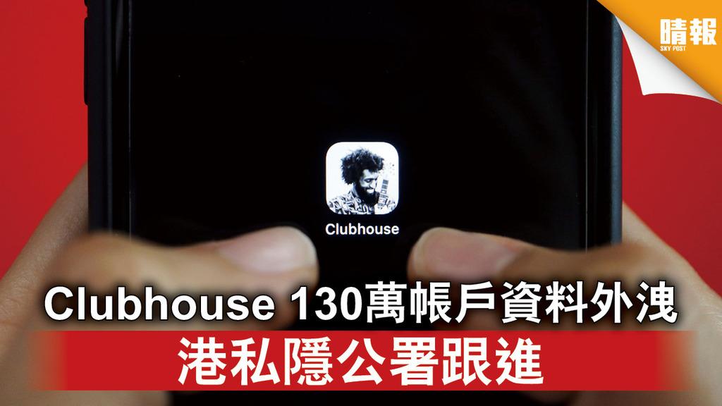 網絡安全丨Clubhouse 130萬帳戶資料外洩 港私隱公署跟進