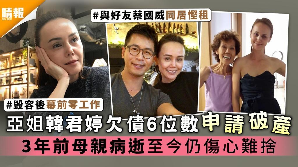 亞姐韓君婷欠債6位數申請破產 3年前母親病逝至今仍傷心難捨