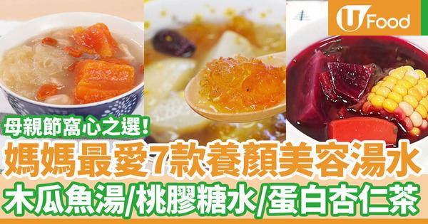 【母親節2021】母親節煲給媽媽的7款養顏美容湯水食譜 美白木瓜魚湯/滋潤木瓜雪耳湯/抗氧化蛋白杏仁茶/膠原蛋白桃膠糖水
