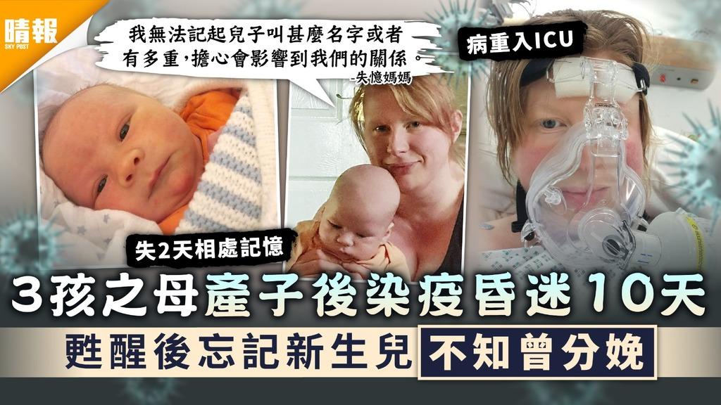 新冠肺炎 3孩之母產子後染疫昏迷10天 甦醒忘記新生兒不知曾分娩