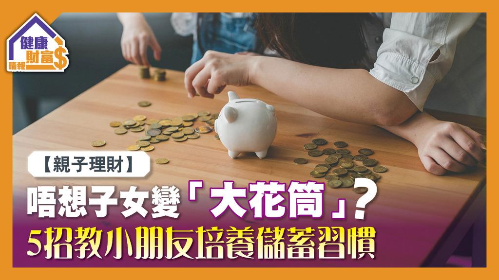 【親子理財】唔想子女變「大花筒」?5招教小朋友培養儲蓄習慣