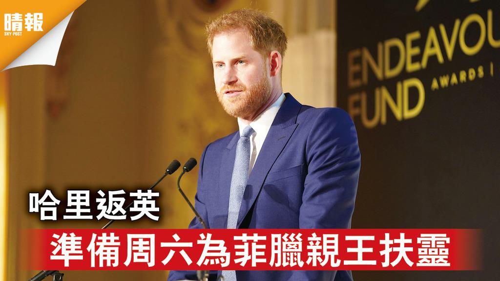 英國王室|哈里返英 準備周六為菲臘親王扶靈