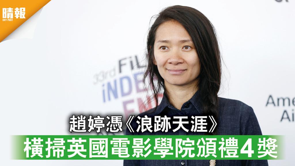 英國奧斯卡|趙婷憑《浪跡天涯》 橫掃英國電影學院頒獎禮4奬