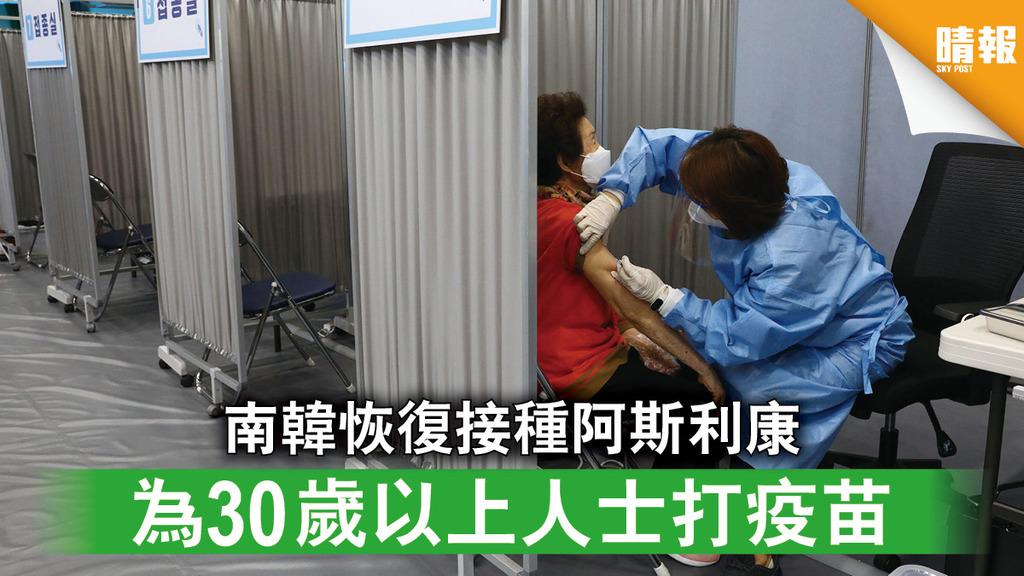 新冠疫苗|南韓恢復接種阿斯利康 為30歲以上人士打疫苗
